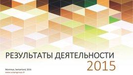 Годовой отчет за 2015 год